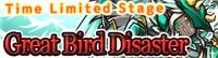 LimitedHunt GreatBirdDisaster