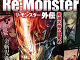 Re:Monster Gaiden/Illustrations