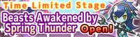 LimitedHunt BeastsAwakenedbySpringThunder
