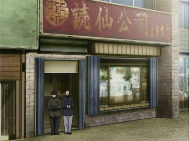 File:Dokusensha1994.jpg