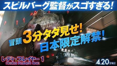 映画『レディ・プレイヤー1』日本限定スペシャル映像【HD】2018年4月20日(金)公開