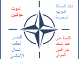 Allied NATO Of Yemen