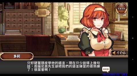 多莉 - 入手劇情 02