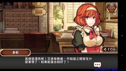 多莉 - 入手劇情 03