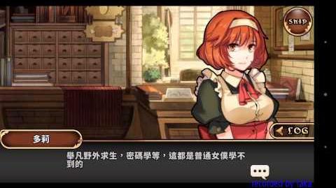 多莉 - 入手劇情 01