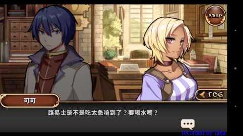可可 - 入手劇情 01