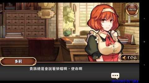 多莉 - 入手劇情 04