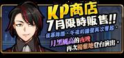KP商店7月-伯尼