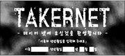 TakerNet-logonscreen-k