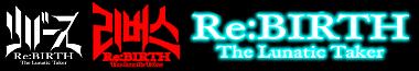 File:Rebirth-the-lunatic-taker-jke-logo-380x65.png