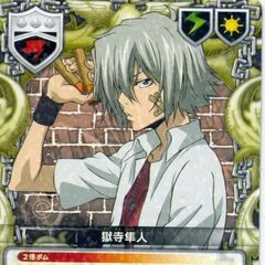 034/01R Hayato Gokudera