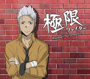 Kyokugen Fighter de Ryohei