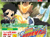 Katekyo Hitman Reborn! Character Card Game/Volume 3