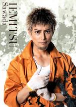 Iemitsu stage