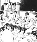 Reunión del comité