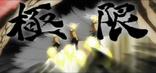 Ryohei usando el Maximum Ingram