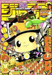 Shonen Jump 2005 Issue 29