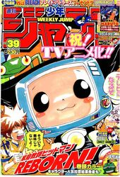 Shonen Jump 2006 Issue 39