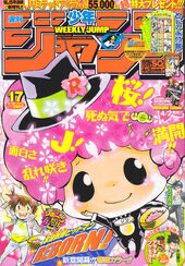 Shonen Jump 2010 Issue 17