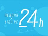 REBORN X ēlDLIVE 24H