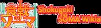 Shokugeki Soma Wikia