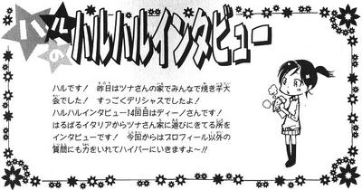 Vol 17 haruharu interview 1