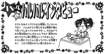 Vol 08 haruharu interview 1