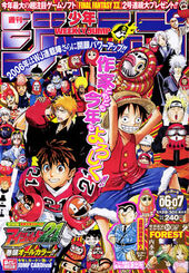 Shonen Jump 2006 Issue 06-07