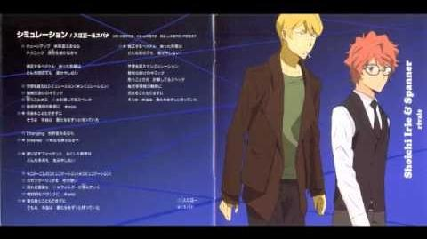"""Simulation SONG """"BLUE"""" ~rivale~ Irie Shouichi & Spanner"""