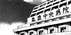 Hospital Central de Namimori manga