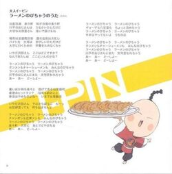 Gyouza ushi i setto nouta - lamen nobichaunouta letra - i-pin