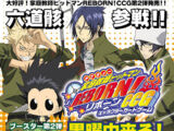Katekyo Hitman Reborn! Character Card Game/Volume 2