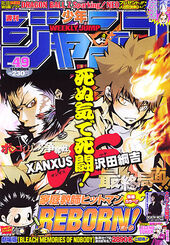 Shonen Jump 2006 Issue 49