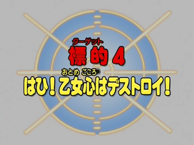 Episode 4 Title