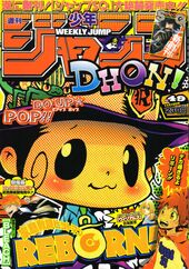 Shonen Jump 2007 Issue 49