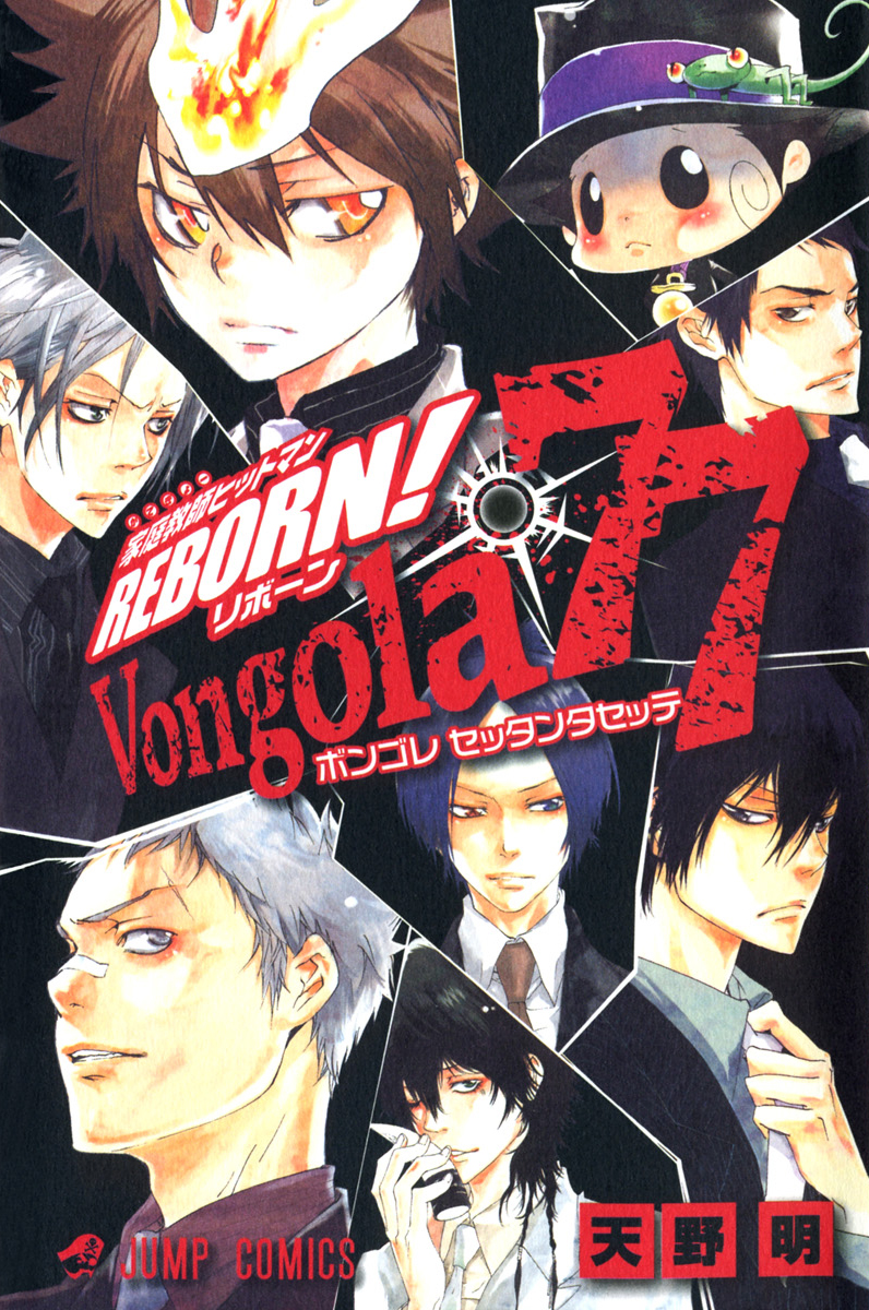 Katekyō Hitman Reborn Vongola 77 Reborn Wiki Fandom Powered By