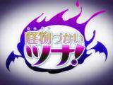 Monster Tamer Tsuna!