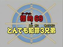 Episode 69