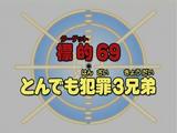 Épisode 69