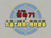Episode 71