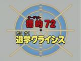 Épisode 72
