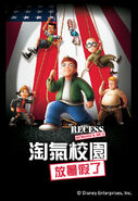 Recess School's Out international poster