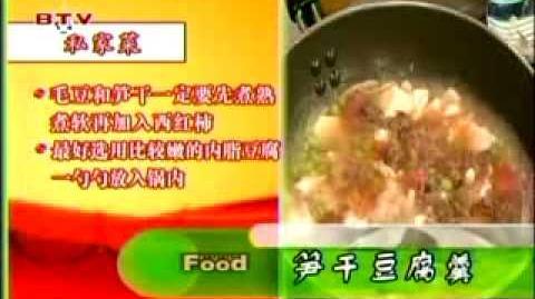 Recipe Bamboo Tofu Soup
