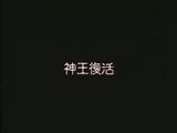 Episode 2 (Crystania anime)