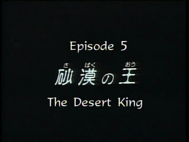 File:1990 anime - episode 5.png