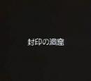 Episode 1 (Crystania anime)