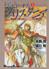 Legend of Crystania volume 1