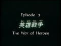 1990 anime - episode 7.png