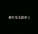 Episode 3 (Crystania anime)