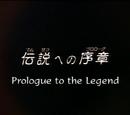 Episode 1 (1990 anime)